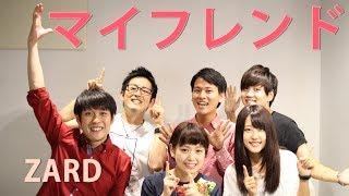 マイフレンド / ZARD ▽メンバー: Lead & Chorus やー Lead & Chorus と...