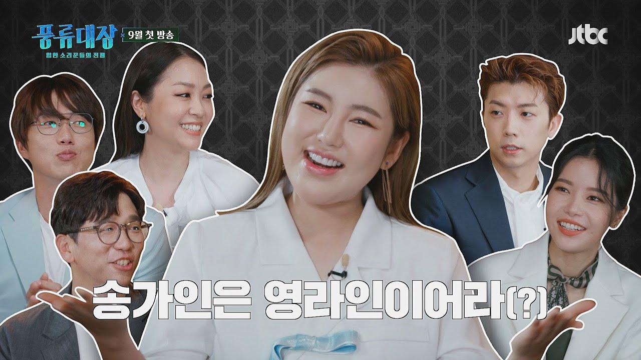 [티저4] 구~수한 누룽지 사탕같은(?) 송가인(Ga In Song)의 'Young'라인 고집 (;´・`)> 〈풍류대장〉 9월 첫 방송! 트로트닷컴