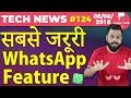 WhatsApp Marking Forwards, World's 1st 3-D Printed Homes, SD 439, SD 429,  Galaxy S7 Oreo-TTN#124