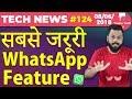 WhatsApp Marking Forwards, World's 1st 3-D Printed Homes, SD 439, SD 429,  Galaxy S7 Oreo-TTN#124