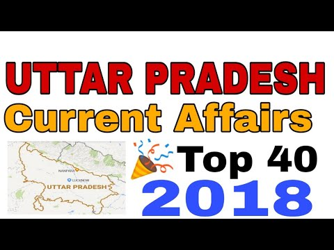 AHC ARO उत्तर प्रदेश Top 40 Current affairs