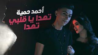 Ahmad Hamieh - Thada Ya 2albe Thada (Music Video)   أحمد حمية - تهدا يا قلبي تهدا