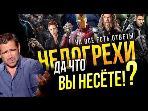 @Marvel/DC: Geek Movies что вы несёте!? Разбираем Недогрехи Мстителей 4. Киногрехи наоборот