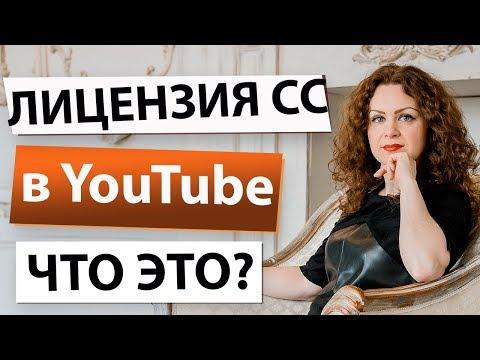 Как использовать чужие видео на Ютубе, соблюдая Авторские права?