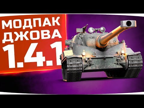 МОДПАК ДЖОВА ДЛЯ ПАТЧА 1.4.1 ● Секретный рецепт внутри видео