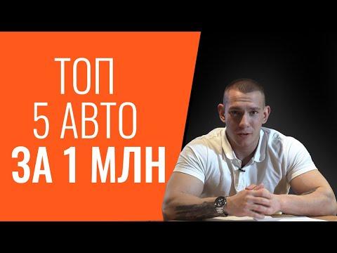 ТОП 5 авто за 1 миллион рублей. Какую машину купить за 1 млн рублей?