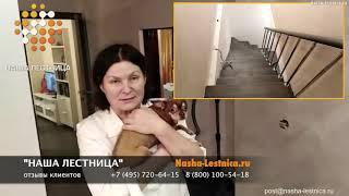 Наша Лестница отзывы клиентов часть 33