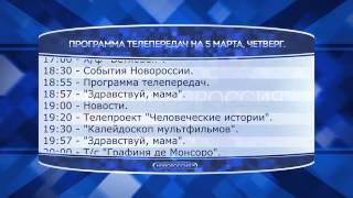 Программа телепередач на 5 марта 2015 года