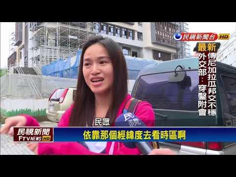 台灣時區GMT+8從日韓+9?眾人附議-民視新聞