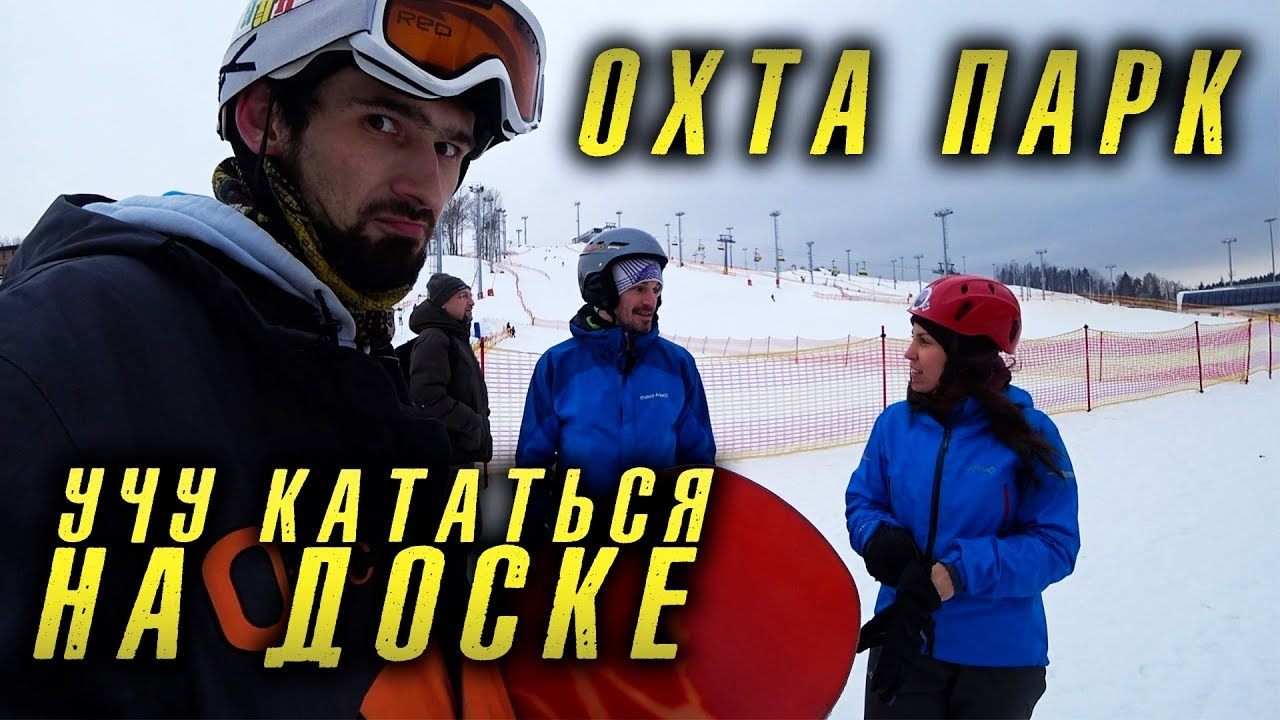 Влог: Сноубординг в Охта Парке, СПб. Учу кататься на доске
