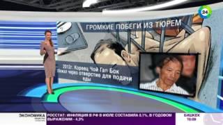 Жажда свободы  самые громкие побеги из тюрем   МИР24
