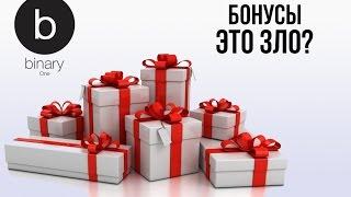 Бонусы / Зло или приятный подарок?(, 2016-10-03T16:22:16.000Z)