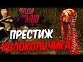 Dead By Daylight ПЕРВЫЙ ПРЕСТИЖ КОЛОКОЛЬЧИКА НЕОЖИДАННОЕ МЕМЕНТО МОРИ mp3