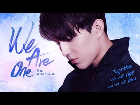 Dimash Kudaibergen - «We Are One»