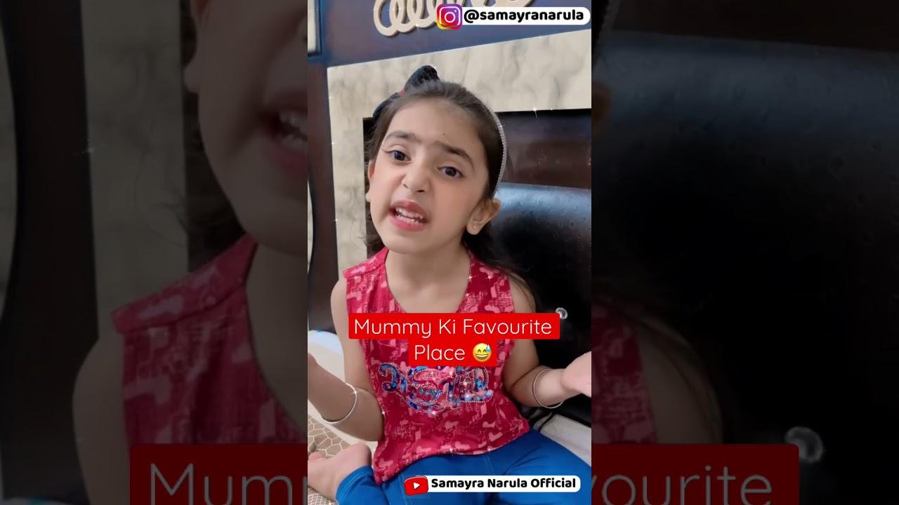 Mummy Ki Favourite Place 😅 #Shorts #YouTubeShorts |Samayra Narula | Child Actor~Vlogger |Subscribe