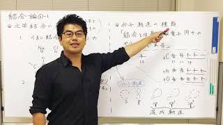 【医学部編入】有機化学 結合論その2-1 化学結合の種類と、分子軌道【大学教養】