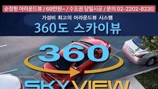 [360도 스카이뷰 홍보영상]  3D 어라운드뷰 시스템…