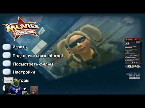 [The Movies #1] ФИЛЬМЫ, БАБКИ, ДОМОГАТЕЛЬСТВА