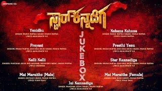 Star Kannadiga Full Movie Audio Jukebox Manjunath V R & Shalini Bhat