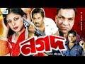 nogod নগদ bangla new movie alek zander boo ratna bangla full movie cd vision