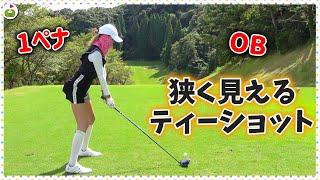 曲げられないプレッシャーのかかるティーショット!!【ゴルフ女子発掘企画第3弾 #7】