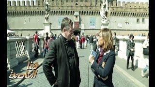 هنا العاصمة | الاب جون ووك يوضح من هو البابا فرانسيس