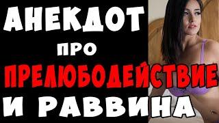 АНЕКДОТ про Раввина и Прелюбодействие Самые Смешные Свежие Анекдоты