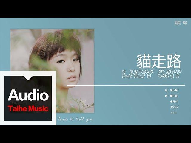嚴正嵐 Vera Yen【貓走路 Lady Cat】HD 高清官方歌詞版 MV
