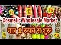 Cosmetic मिलेगा  रद्दी के भाव में  Ladies Cosmetic & Jewellery Wholesale Market in Sadar Bazar Delhi