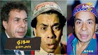 """""""ياسين بقوش"""" فنان سوري عرف أصوله الليبية بالصدفة وكانت نهايته مأساوية"""