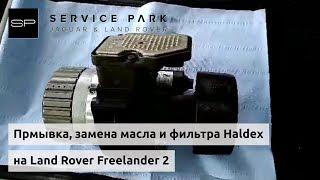 Промывка, замена масла и фильтра муфты Haldex на Freelander 2