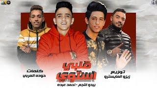 """مهرجان """" قلبي استوي """" احمد عبده - بيدو النجم - توزيع زيزو المايسترو 2020"""