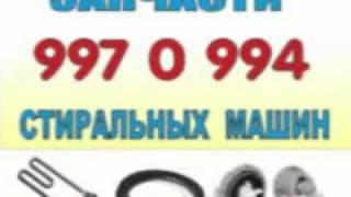 Запчасти Стиральных Машин в Самаре(, 2010-09-26T22:44:22.000Z)