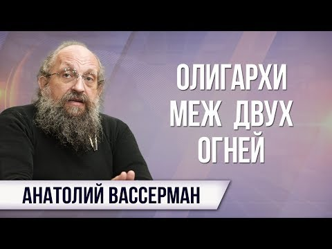 Анатолий Вассерман. Путин создаёт российский офшор