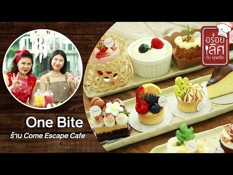 Come Escape Cafe - วันที่ 15 Oct 2019