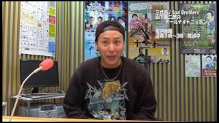 毎週金曜、深夜1時から放送中 「三代目J Soul Brothers 山下健二郎のオ...