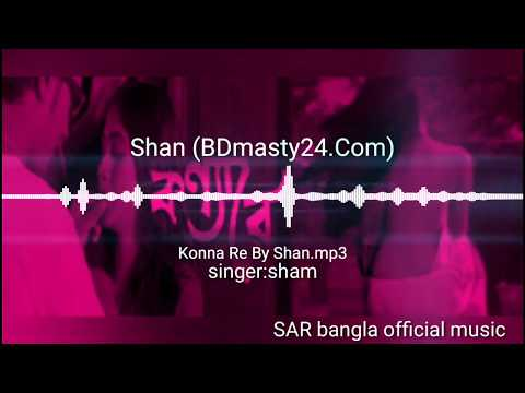 Konna re। by SAR bangla official music।new video song 2017