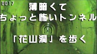薄暗くてちょっと怖いトンネル「花山洞」を歩く【京都山科】 thumbnail