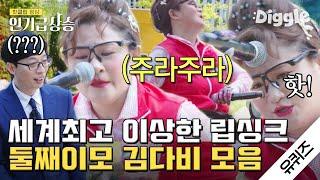 [#인기급상승] 유산슬을 이을 지독한 트로트 컨셉 부캐 '둘째이모 김다비' 유퀴즈 모음♨ 1일 1깡?❌ 이젠 1일 1주라주라~! 🎤  | #유퀴즈온더블럭 | #Diggle