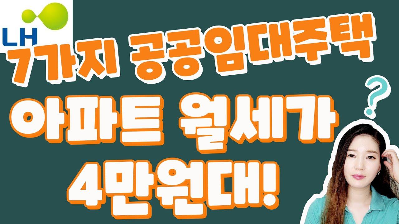 하반기 입주가능 공공임대 아파트 발표!! 설명드립니다~