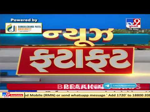 Top News Stories From Gujarat: 19/5/2021   TV9News