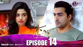 Wafa Lazim To Nahi  Episode 14  TV One Drama