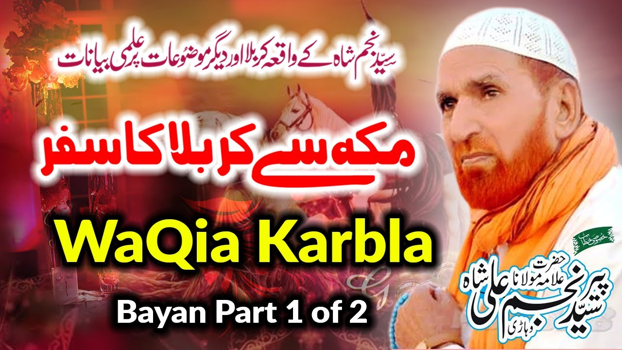 Allama Najam Shah Waqia Karbala || Muharram Bayan || Karbala Ka Waqia Part 1 || Syed Najam Ali Shah