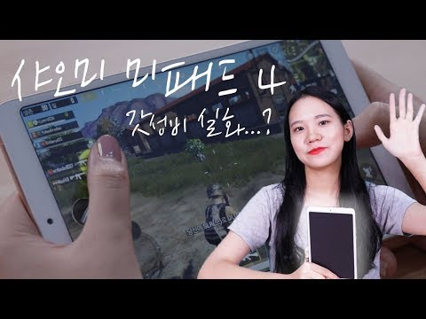 미친 갓성비...! 22만원 샤오미 미패드 4로 한 달 배그 돌려본 후기 (feat.가성비 태블릿)