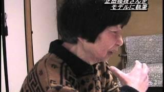 被爆者の声〝被爆したという現実〟(4)/古浦千穂子さん