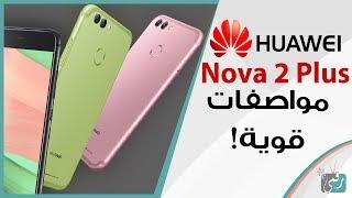 هواوي نوفا 2 بلس Huawei Nova 2 Plus | مواصفات قوية وسعر جيد