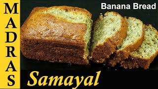 Banana Cake Recipe in Tamil | Banana Bread Recipe in Tamil | In oven & In Pressure Cooker