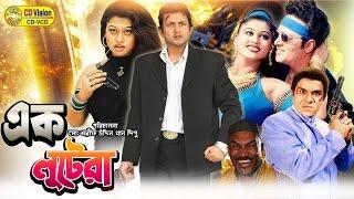 Ek Lutera   Full HD Bangla Movie   Amin Khan, Moyuri, Shahin Alam, Shapla   CD Vision