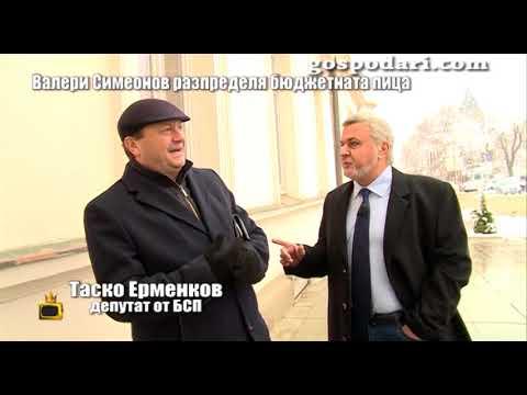 Нашият Валери Симеонов разпределя бюджетната пица пред парламента