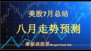 【20075】美国股市7月份总结,八月份预测,本周已经连涨4天,8/7周五还会大涨吗?标普五百和道可以创新高吗?